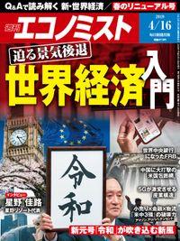 週刊エコノミスト (シュウカンエコノミスト) 2019年04月16日号