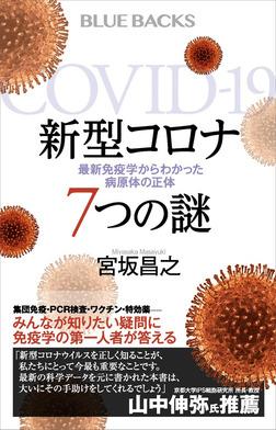 新型コロナ 7つの謎 最新免疫学からわかった病原体の正体-電子書籍