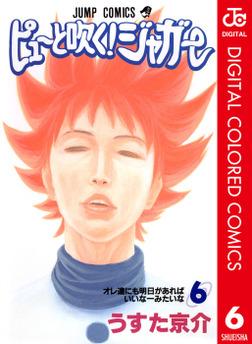 ピューと吹く!ジャガー カラー版 6-電子書籍