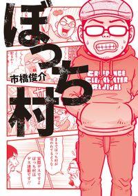 ぼっち村(SPA!コミックス)