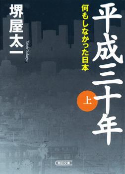 平成三十年 (上) 何もしなかった日本-電子書籍