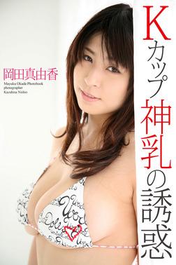 『Kカップ 神乳の誘惑』 岡田真由香 写真集-電子書籍