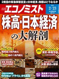 週刊エコノミスト (シュウカンエコノミスト) 2021年2月23日号