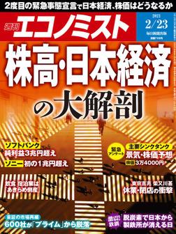 週刊エコノミスト (シュウカンエコノミスト) 2021年2月23日号-電子書籍