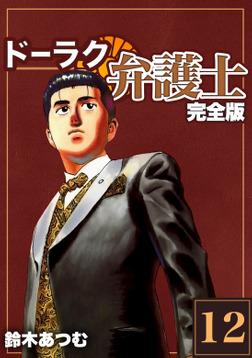 ドーラク弁護士【完全版】(12)-電子書籍