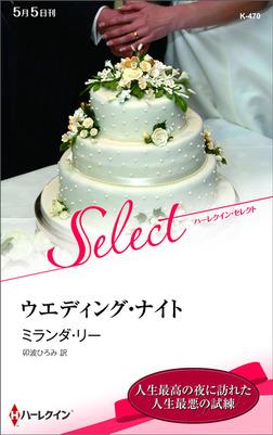 ウエディング・ナイト【ハーレクイン・セレクト版】-電子書籍