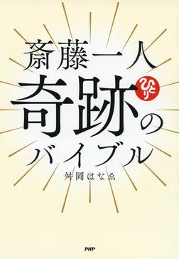 斎藤一人 奇跡のバイブル-電子書籍