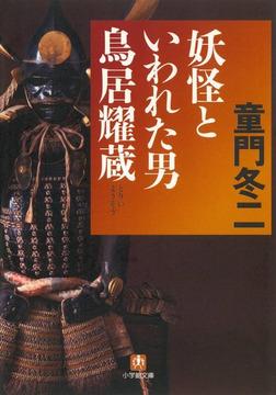 妖怪といわれた男 鳥居耀蔵(小学館文庫)-電子書籍