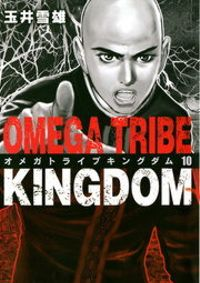 OMEGA TRIBE KINGDOM(10)