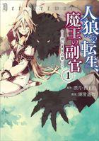 人狼への転生、魔王の副官 はじまりの章 1