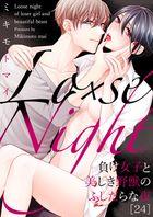 Lo×se Night~負け女子と美しき野獣のふしだらな夜(24)