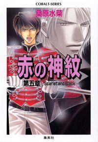 赤の神紋 第五章―Scarlet and Black―