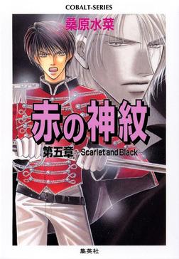 赤の神紋 第五章―Scarlet and Black―-電子書籍