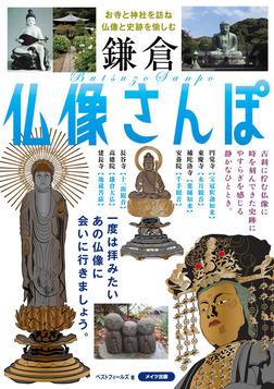 鎌倉 仏像さんぽ ~お寺と神社を訪ね仏像と史跡を愉しむ~-電子書籍