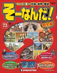 マンガで楽しむ日本と世界の歴史 そーなんだ! 73