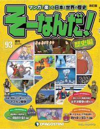 マンガで楽しむ日本と世界の歴史 そーなんだ! 93号