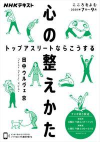 NHK こころをよむ 心の整えかた トップアスリートならこうする2020年7月~9月