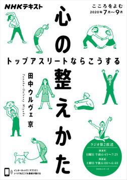 NHK こころをよむ 心の整えかた トップアスリートならこうする2020年7月~9月-電子書籍