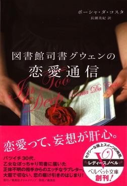 図書館司書グウェンの恋愛通信-電子書籍