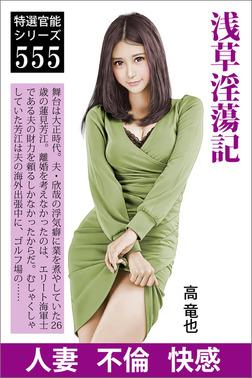 浅草淫蕩記-電子書籍