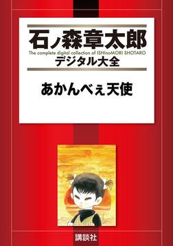 あかんべぇ天使-電子書籍