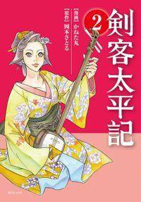 剣客太平記 2