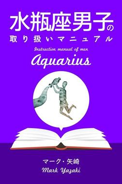 水瓶座男子の取り扱いマニュアル-電子書籍