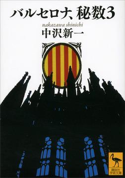 バルセロナ、秘数3-電子書籍