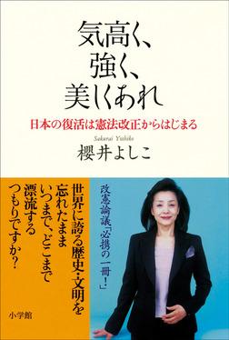 気高く、強く、美しくあれ 日本の復活は憲法改正からはじまる-電子書籍
