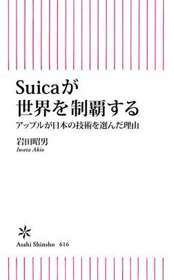 Suicaが世界を制覇する アップルが日本の技術を選んだ理由-電子書籍