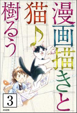 漫画描きと猫♪(分冊版) 【第3話】-電子書籍