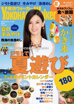 YokohamaWalker横浜ウォーカー 2015 8月号-電子書籍