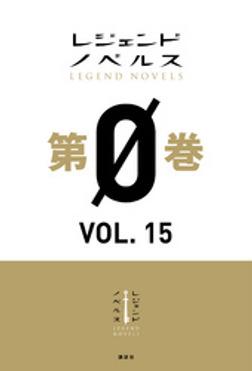 レジェンドノベルス第0巻 VOL.15 2019年12月版-電子書籍