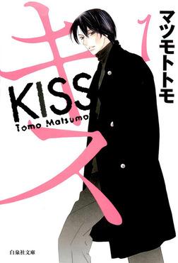キス 1巻-電子書籍