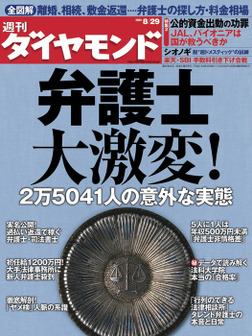 週刊ダイヤモンド 09年8月29日号-電子書籍