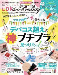 LDK the Beauty (エル・ディー・ケー ザ ビューティー)2020年9月号