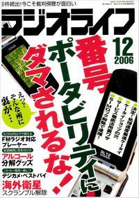 ラジオライフ2006年12月号