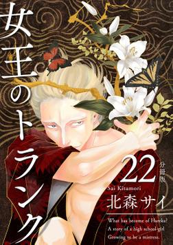 女王のトランク分冊版22-電子書籍