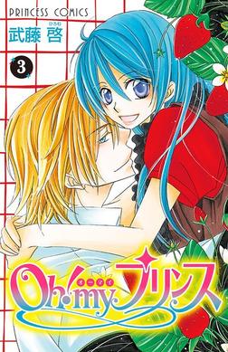 Oh! my プリンス 3-電子書籍