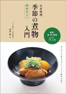日本料理 季節の煮物入門 関東仕立て-電子書籍