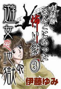 実録!!ほんとにあった怖い話3~遊女恋地獄~