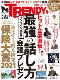 日経トレンディ 2021年5月号 [雑誌]