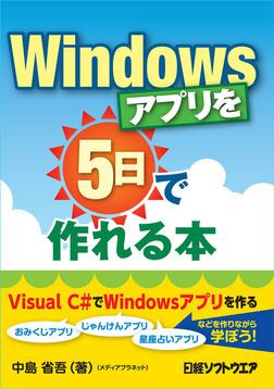 Windowsアプリを5日で作れる本(日経BP Next ICT選書)-電子書籍