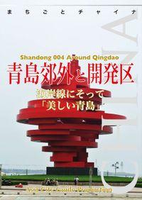 山東省004青島郊外と開発区 ~海岸線にそって「美しい青島」