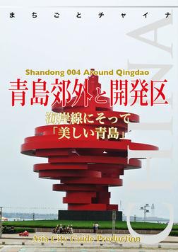 山東省004青島郊外と開発区 ~海岸線にそって「美しい青島」-電子書籍