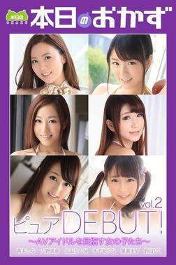 ピュアDEBUT! vol.2 AVアイドルを目指す女の子たち 本日のおかず-電子書籍