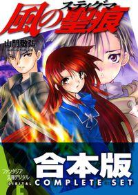 【合本版】風の聖痕+Ignition 全12巻