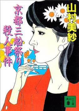京都三船祭り殺人事件-電子書籍
