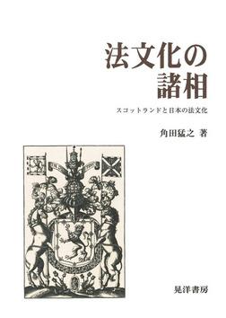 法文化の諸相 : スコットランドと日本の法文化-電子書籍