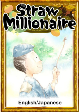 Straw Millionaire 【English/Japanese versions】-電子書籍